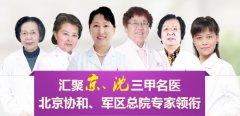 较新公告:沈阳都市医院五一正常