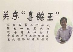 一幅国画牡丹图赠与汪桂兰主任表